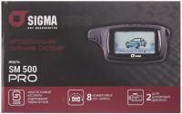 Автосигнализация Sigma SM-500 Pro