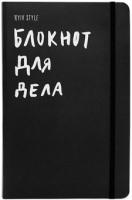 Блокнот Kyiv Style For Deal Black