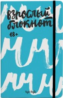 Блокнот Kyiv Style Grown Notebook Blue