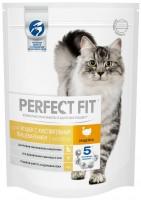 Фото - Корм для кошек Perfect Fit Adult Sensitive 0.75 kg