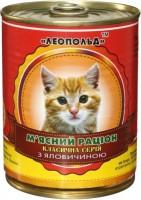 Фото - Корм для кошек Leopold Meat Ration with Beef 0.36 kg