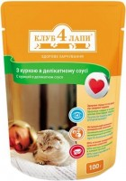 Корм для кошек Club 4 Paws Packaging Chicken in Delicate Sauce 0.1 kg