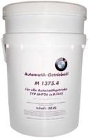 Фото - Трансмиссионное масло BMW ATF M-1375.4 20L 20л