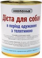 Корм для собак Leopold Diet Veal 0.36 kg 8 PCS 2.88кг