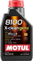 Моторное масло Motul 8100 X-Clean Gen2 5W-40 1л