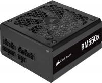 Фото - Блок питания Corsair RMx Series New  CP-9020197-EU
