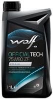 Фото - Трансмиссионное масло WOLF Officialtech 75W-80 ZF GL4 1л