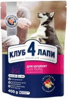 Корм для собак Club 4 Paws Puppies 0.5 kg