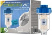 Фильтр для воды SVOD SF 100