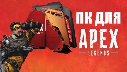 Минимальный ПК для Apex Legends